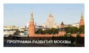 Программа развития Москвы